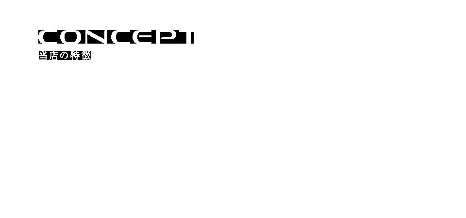 コンセプト